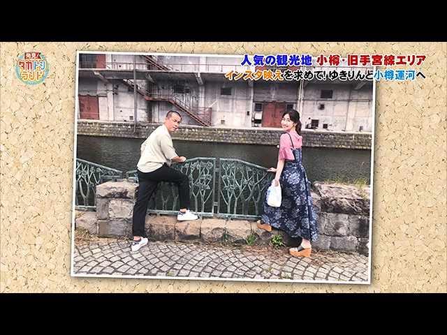 2020/8/7放送 発見!タカトシランド