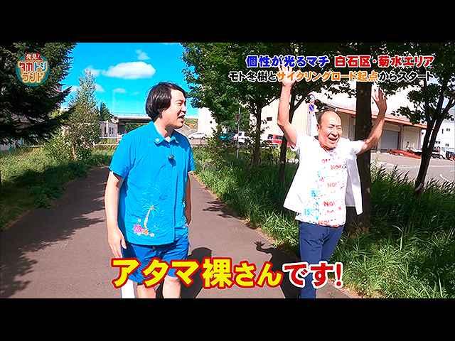 2020/10/16放送 発見!タカトシランド