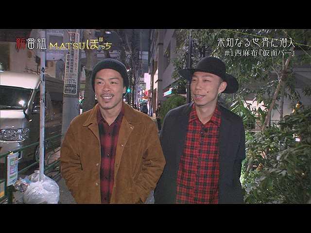 2016/4/21放送 MATSUぼっち「仮面バー」