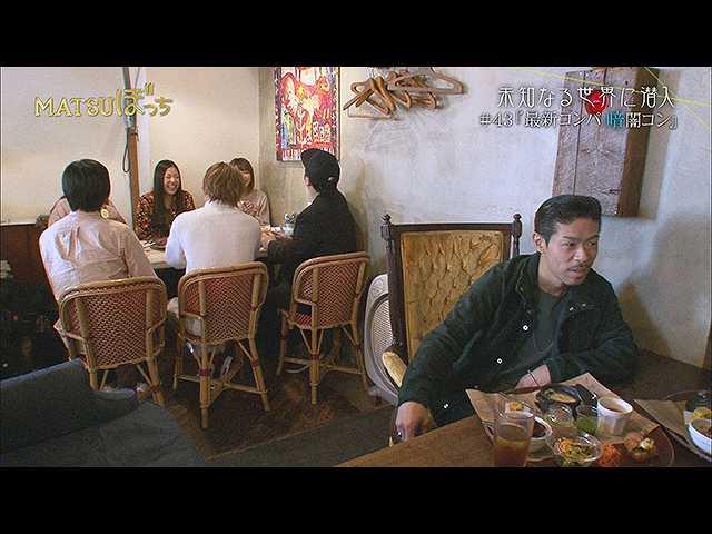 2017/4/13放送 MATSUぼっち「最新コンパ暗闇コン」