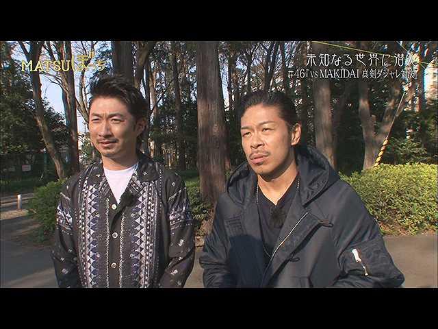 2017/5/4放送 MATSUぼっち「MAKIDAI 真剣ダジャレ対決…