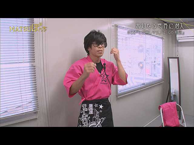 2017/7/27放送 MATSUぼっち「ヒゲを送る会 完結」