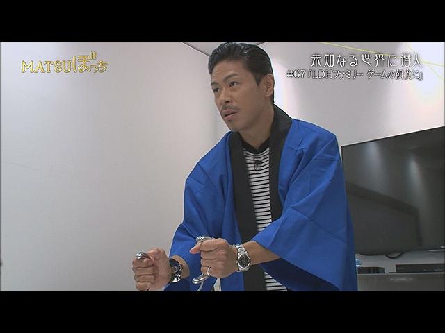 2017/10/18放送 MATSUぼっち「LDHファミリー ゲームの…