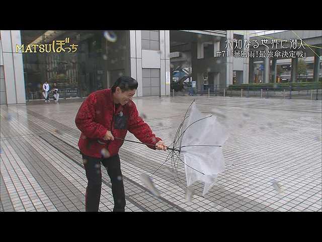 2017/11/15放送 MATSUぼっち「暴風雨によりロケ中止」
