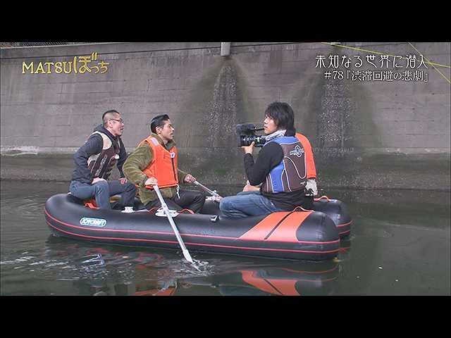 2018/1/17放送 MATSUぼっち「渋滞回避の悲劇」