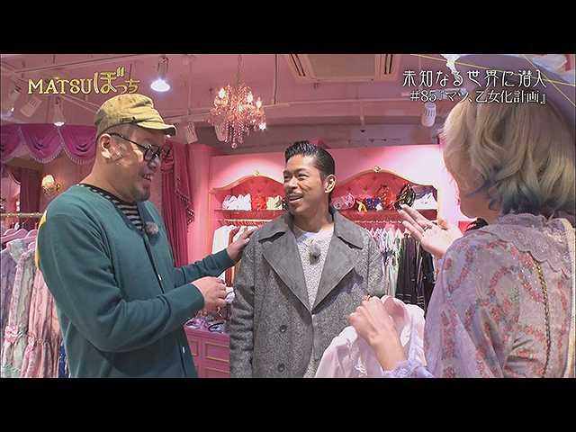 2018/3/7放送 MATSUぼっち「マツ、乙女化計画」