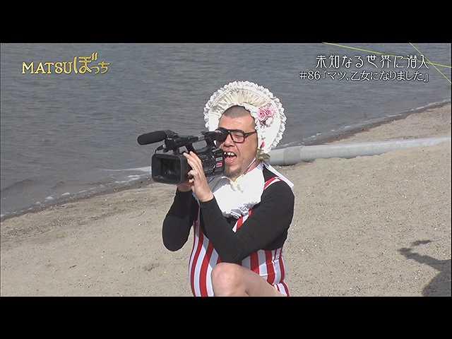 2018/3/14放送 MATSUぼっち「マツ、乙女になりました…
