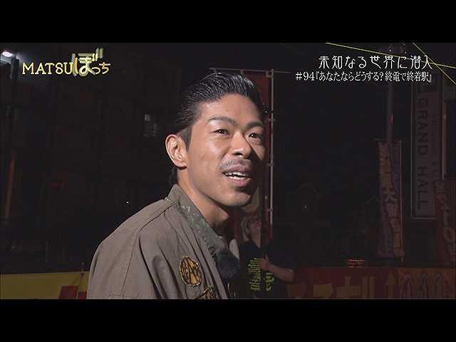 2018/5/23放送 MATSUぼっち「あなたならどうする?終…