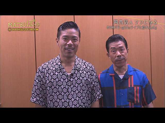 2018/7/4放送 MATSUぼっち「E‐girlsライブに紛れ込め…