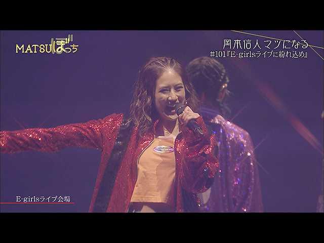 2018/7/11放送 MATSUぼっち「E‐girlsライブに紛れ込…