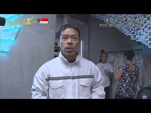 2018/7/18放送 MATSUぼっち「癒しの国なのにマツ異変…