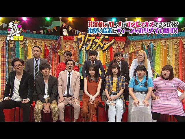 2019/9/6放送 ウケメン
