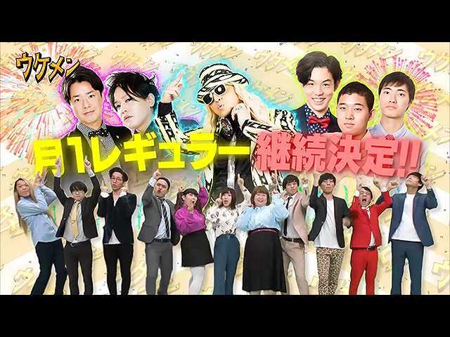 2020/5/29放送 ウケメン