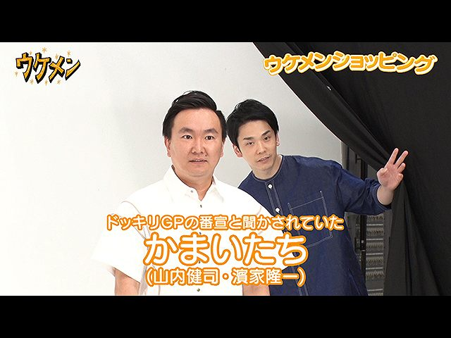 2020/6/26放送 ウケメン