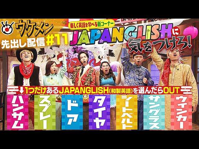 【無料】#11 楽しく英語を学べる新コーナージャパング…