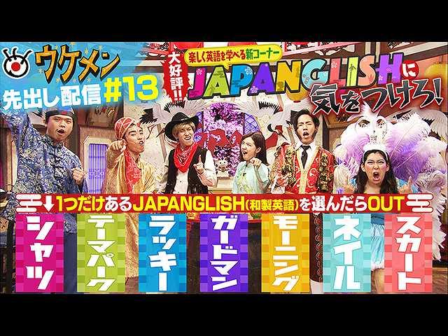 【無料】#13 大好評!正しい英語を学ぼう!JAPANGLISH…