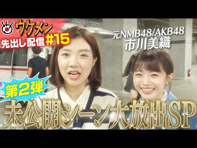 【無料】#15 元NMB48/AKB48市川美織の未公開シーン大…