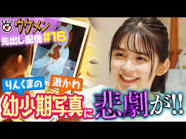 【無料】#16 久間田琳加の幼少期写真が大変なことに・…