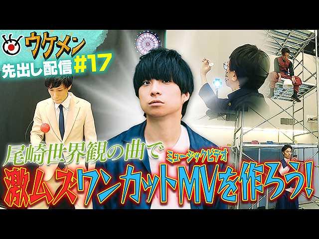 【無料】#17 尾崎世界観の曲で激ムズワンカットMVを作…