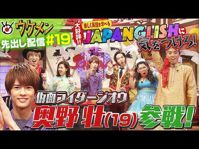【無料】#19 ジャパングリッシュに気をつけろ!に仮面…