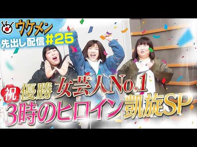 【無料】#25 3時のヒロイン優勝凱旋SP