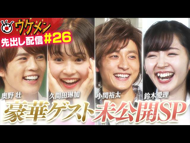 【無料】#26 豪華ゲスト未公開映像大放出SP