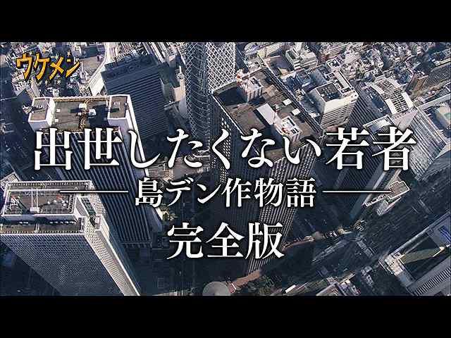 【無料】出世したくない若者~島デン作物語~