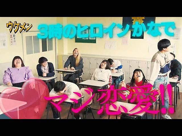 【無料】2020/2/7放送 ウケメン