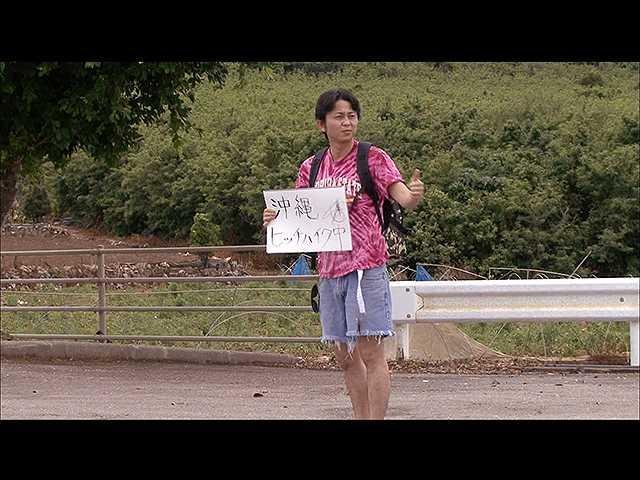 我々は有吉を再び訴える~沖縄ヒッチハイク殺人未遂事…