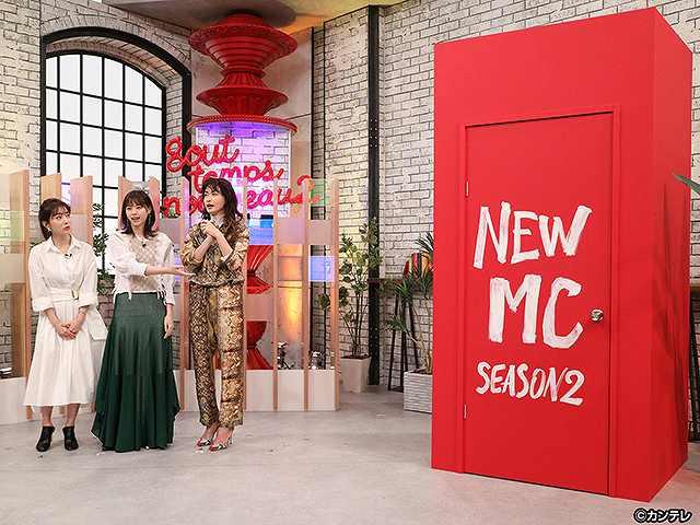 2020/1/4放送 グータンヌーボ2 新MC発表SP