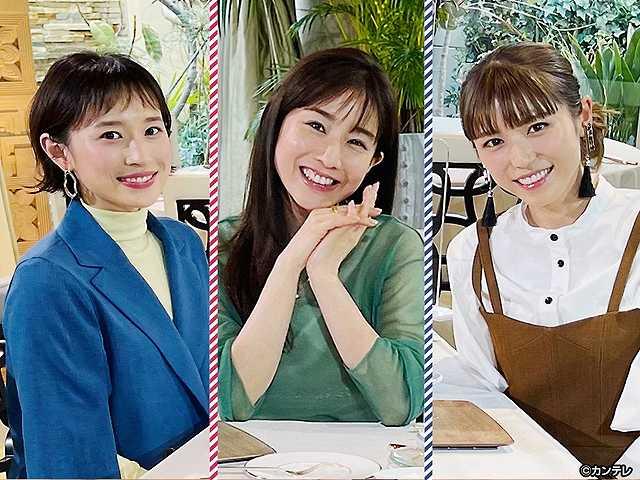 #113 若槻千夏×馬淵優佳×田中みな実