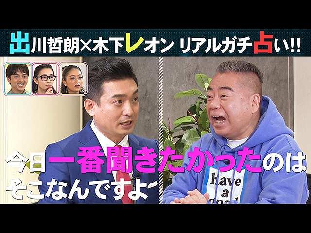 """出川哲朗×木下レオンの""""リアルガチ""""占い"""