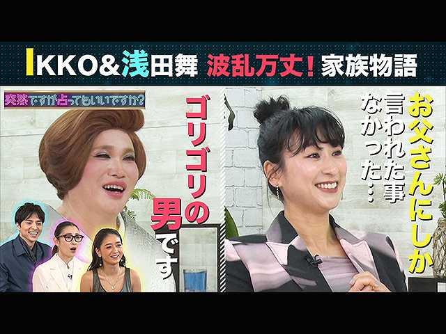 """IKKO&浅田舞の""""波瀾万丈""""家族物語!"""