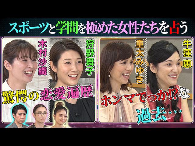 木村&狩野185cm(秘)恋愛!重太(秘)改名真相