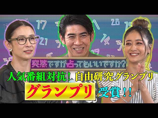 【グランプリ】シウマ(秘)開運方法を特別公開!
