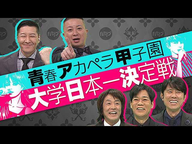 チョコプラ&ヒカキン絶賛!髭男BTS名曲ハモリ