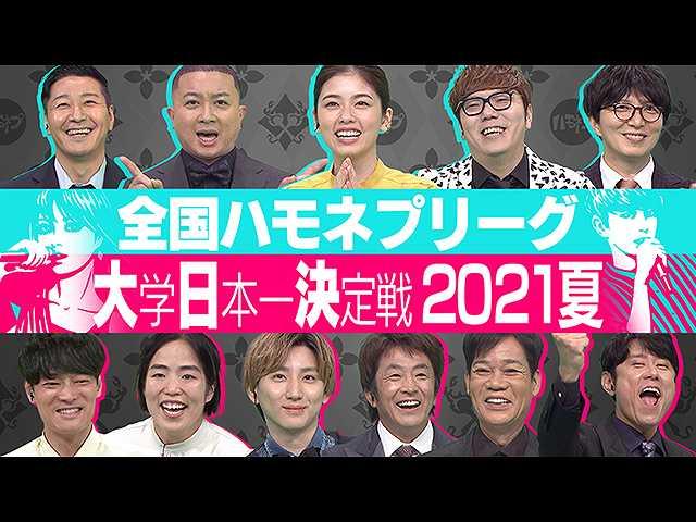 全国ハモネプリーグ大学日本一決定戦2021夏