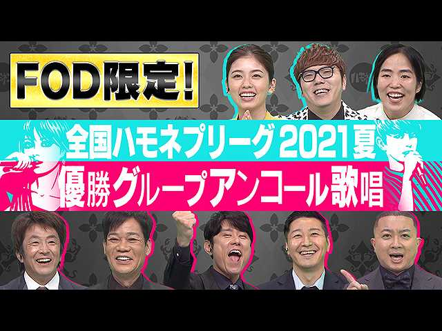 【FOD限定】優勝グループ限定パフォーマンス