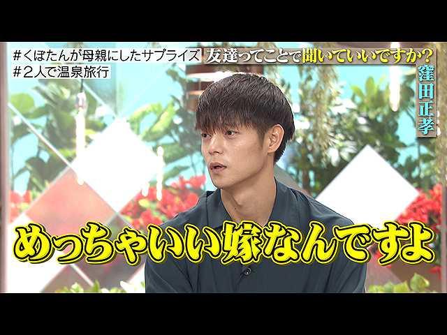 窪田正孝が私生活を初告白【FOD限定・未公開特別映像…
