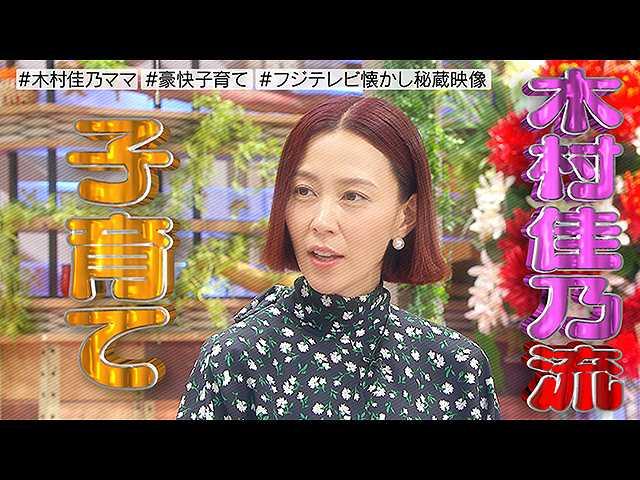 木村佳乃ママが子育て語る