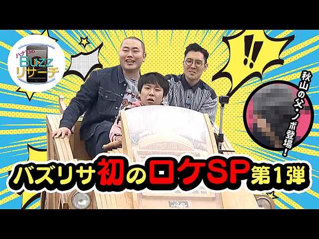 #43 2020/4/8放送 バズリサ初のロケSP!