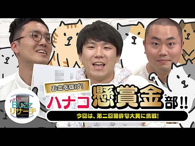 """#67 ちょっと変わった""""手動販売機""""を大調査!"""