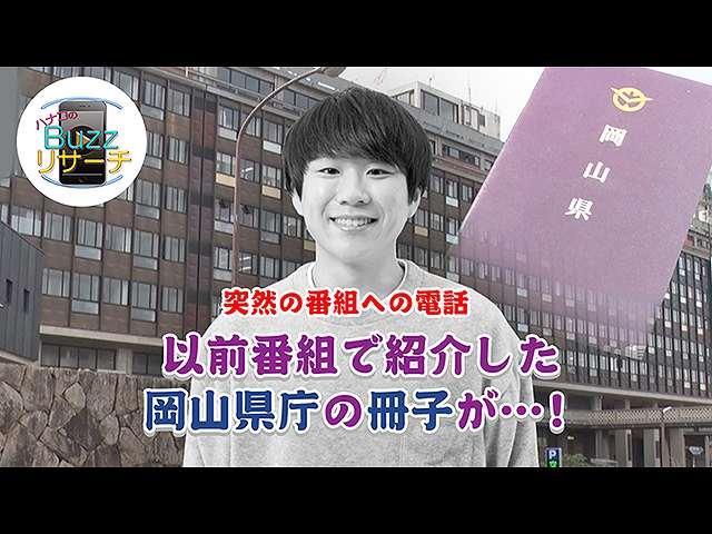 #71 岡山県庁から番組へ突然の電話!?