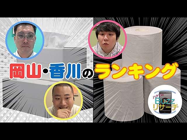 #73 岡山・香川は日本の何位?!