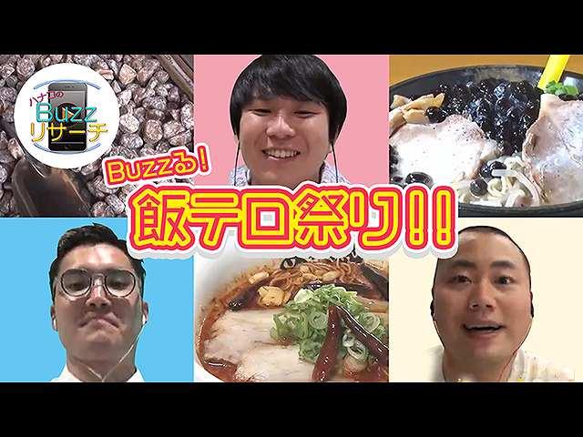 #75 Buzzる!飯テロ祭り!!