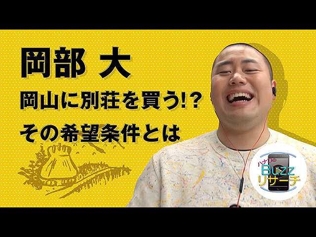 #80 ハナコ岡部、岡山に別荘を買う!?