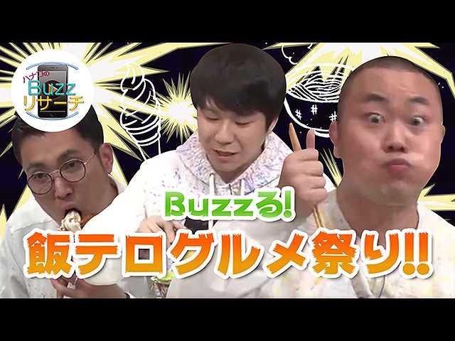 #81 Buzzる!飯テログルメ祭り