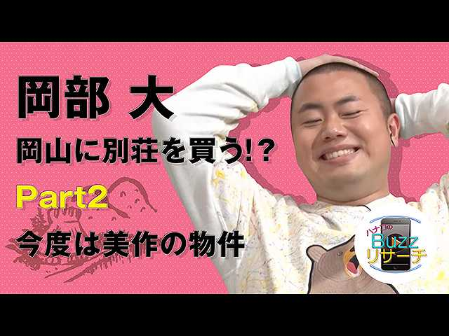 #83 ハナコ岡部・岡山に別荘を買う!?パート2