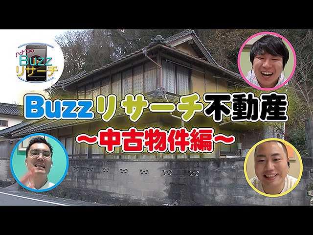 #74 Buzzリサ不動産 激安中古物件編!