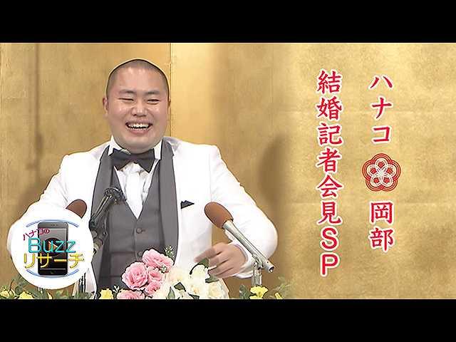 #82 ハナコ岡部大・幸せ結婚記者会見!